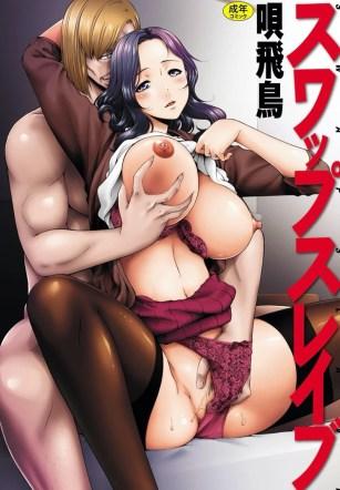 เมียใจแตกเพราะแลกคู่ 9 – [Bai Asuka] Swap Slave EP9